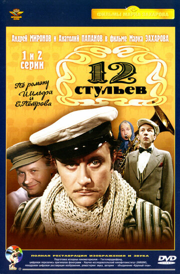 12 ������� (12 stulyev)
