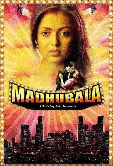 Мадхубала – одна любовь, одна страсть (Madhubala - Ek Ishq Ek Junoon)