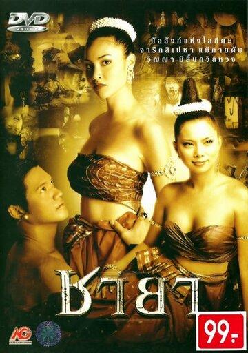 Жадность (2003) полный фильм