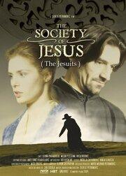 Общество Иисуса