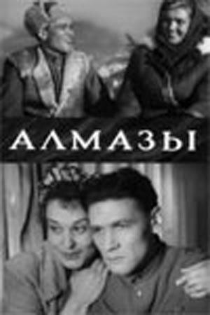 Алмазы (1947) полный фильм онлайн