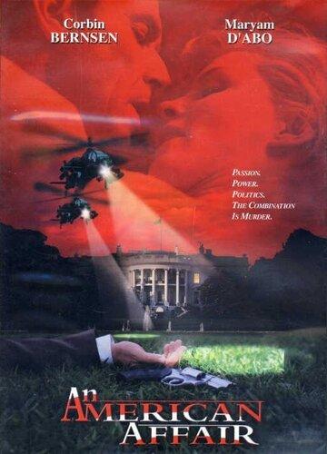 Американские любовники (1997)