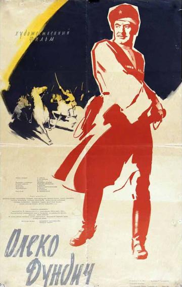 Олеко Дундич (1958)