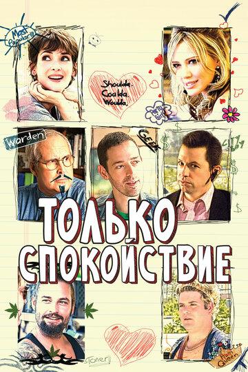 Кино Бесплодные усилия любви