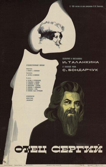 Otets sergiy 1978 - 3 2