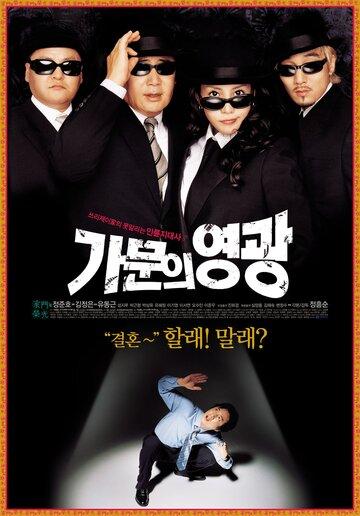 Замужем за мафией (2002)
