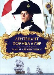 Лейтенант Хорнблауэр: Раки и лягушатники (1999)