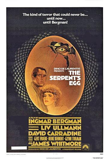 Змеиное яйцо (The Serpent's Egg)