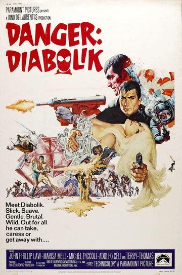 Дьяболик (Diabolik)