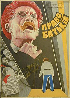 Право отцов (1930)