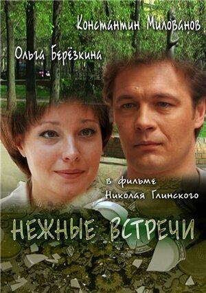 Нежные встречи (2008)