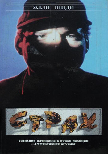 Страх (1989)