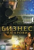 Бизнес на крови (2008)