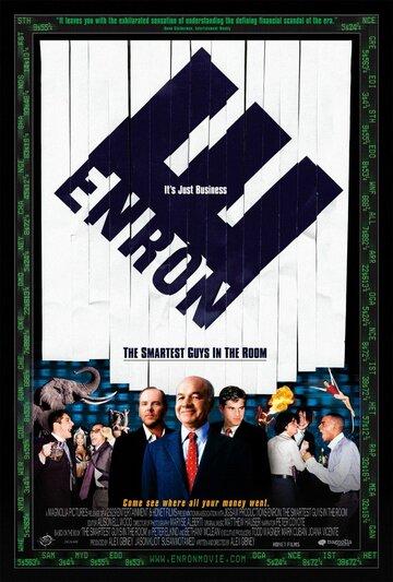Фильм Энрон: Самые смышленые парни в комнате