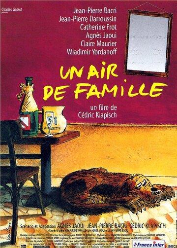 Семейная атмосфера (1996)
