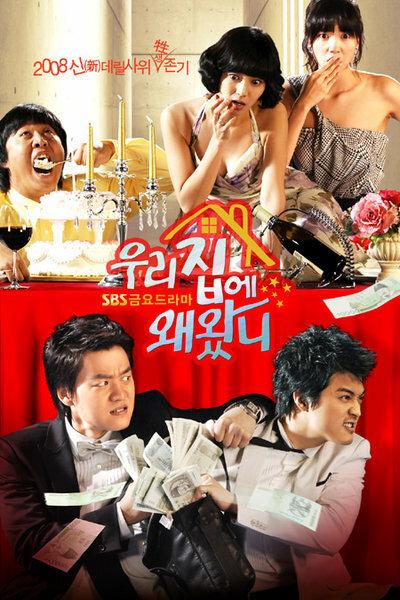 576025 - Зачем ты пришёл в мой дом? ✦ 2008 ✦ Корея Южная