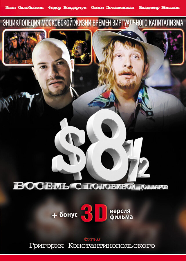 Восемь с половиной долларов 1999 3D