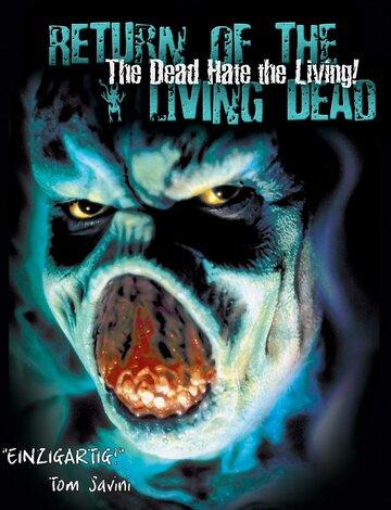 Мертвецы ненавидят живых