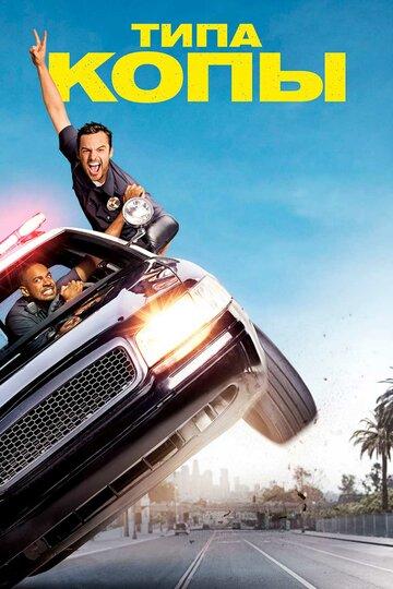���� ���� (Let's Be Cops)