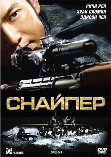 Снайпер 2009 | МоеКино