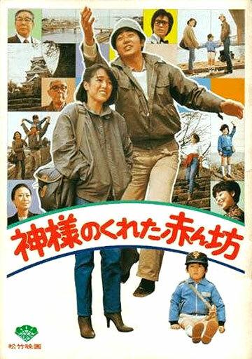 Нежданный ребёнок (1979)