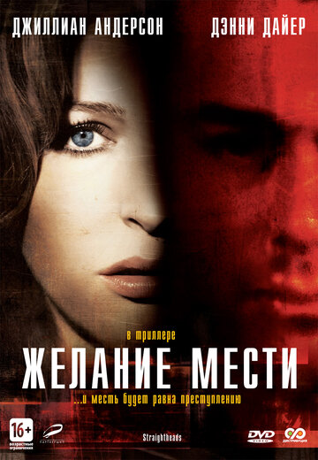 Желание мести (2007)