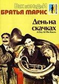 День на скачках (1937) полный фильм онлайн