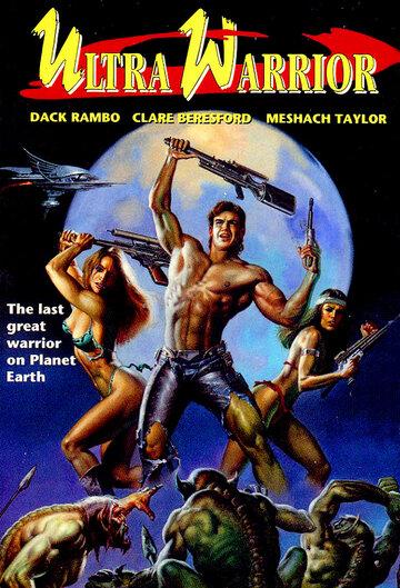 Ультра-воин (1990)