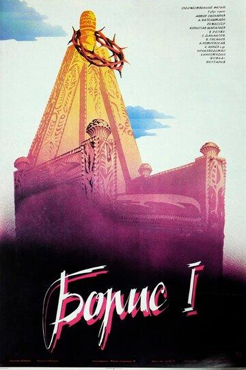 Борис I (1984)