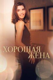 Хорошая жена (2009)