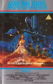 Сверхпространство (1984)