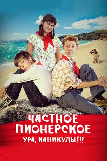 Частное пионерское. Ура, каникулы!!! (2017)