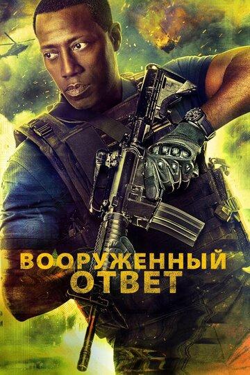 Вооруженный ответ (2017)