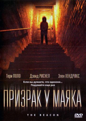 Призрак у маяка