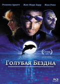 Голубая бездна (1988)