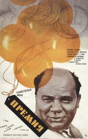 Премия (1974)