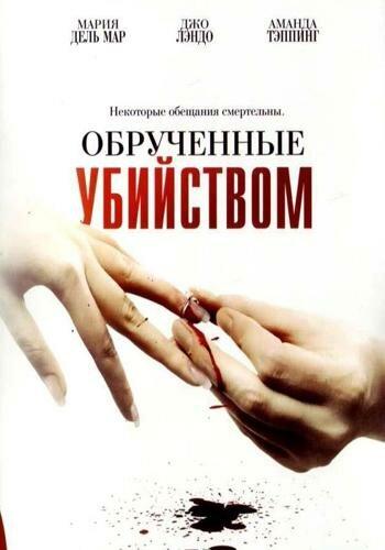 Обрученные убийством (2006)