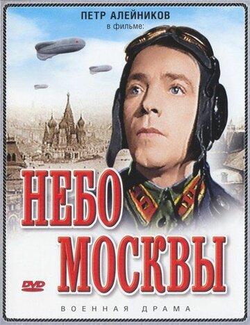 Небо Москвы [xfgiven_sezon][xfvalue_sezon][/xfgiven_sezon] [xfgiven_seriya][xfvalue_seriya] [/xfgiven_seriya]