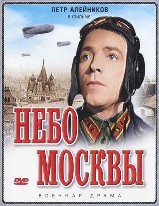 Небо Москвы (1944) смотреть онлайн в хорошем качестве