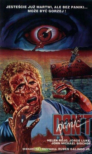 Без паники (1988)