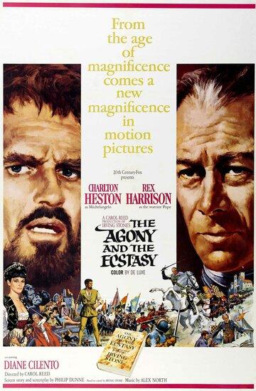 Постер к фильму Муки и радости (1965)