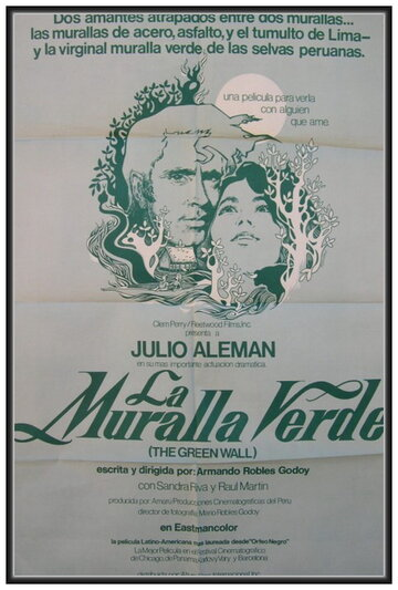 Зеленая стена (1969)