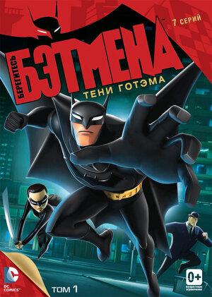 Берегитесь Бэтмена (2013)