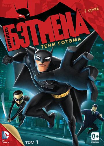Берегитесь Бэтмена  (1 сезон)