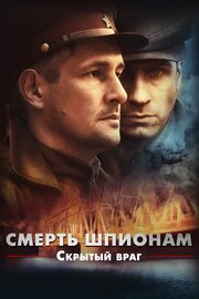 Смерть шпионам. Скрытый враг (2012)