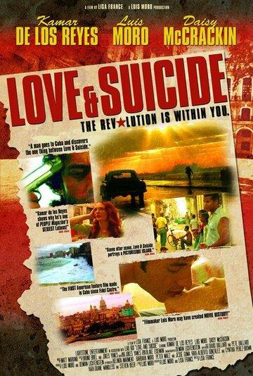 Любовь и самоубийство (Love & Suicide)