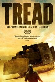 Tread (2019) смотреть онлайн фильм в хорошем качестве 1080p