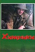 Хищники (1991) — отзывы и рейтинг фильма