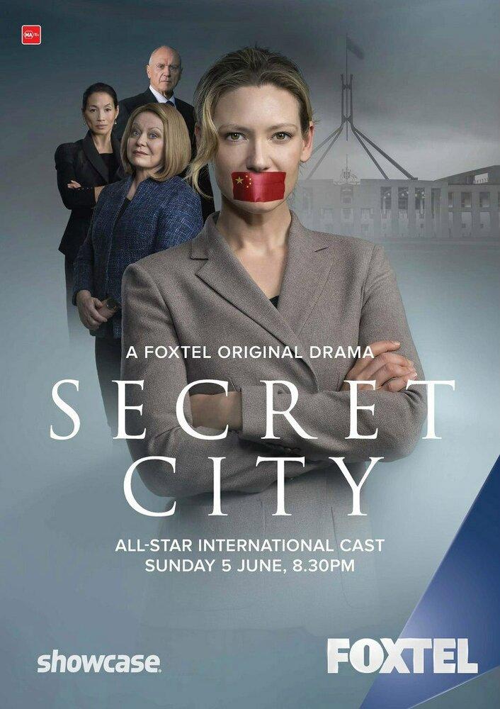 Тайный город смотреть 2 сезон