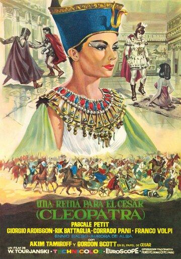 Царица для Цезаря (1962)